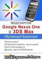 Телефон Google Nexus One